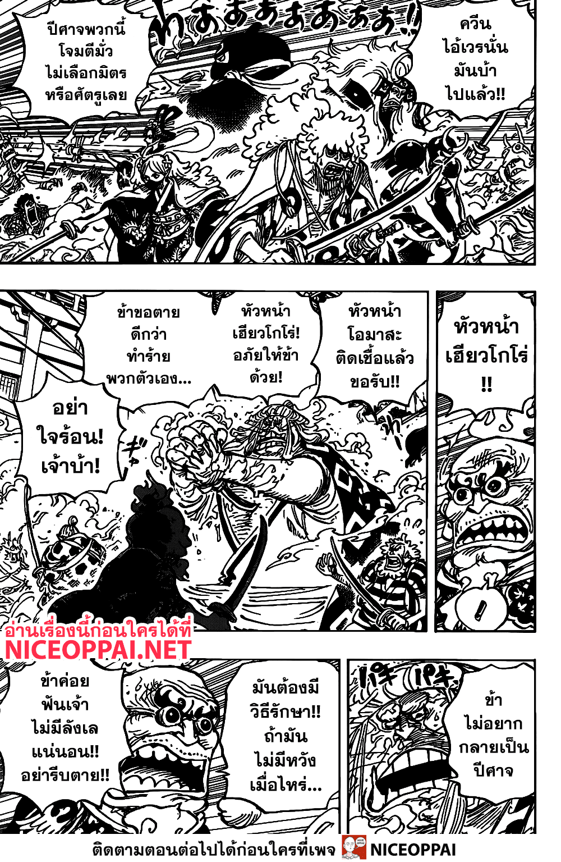อ่านการ์ตูน One Piece ตอนที่ 994 หน้าที่ 8