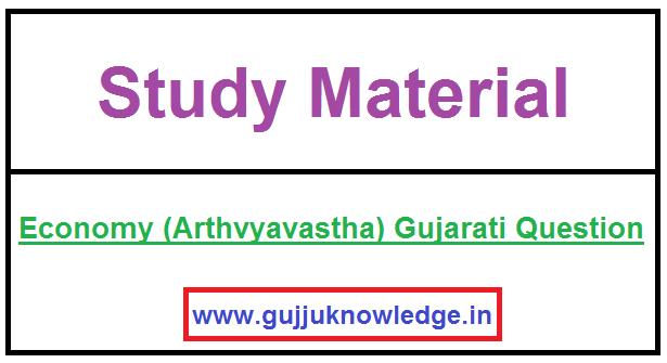 400 Economy (Arthvyavastha) Gujarati Question Answer PDF.