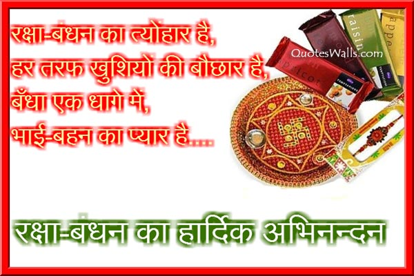 Raksha bandhan hindi wishes short rakhi sms quotes greetings raksha bandhan hindi short sms wishes pictures wallpapersg altavistaventures Images