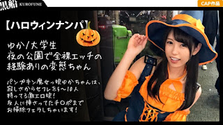326EVA-007【Halloween Nanpa】 Pumpkin The witch girl Yuka is a huge erotic girl who has five to ten of her friends from loneliness!