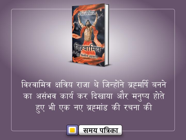 vishwamitra vineet agarwal book
