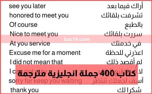 جمل انجليزية مهمة للمحادثة 13