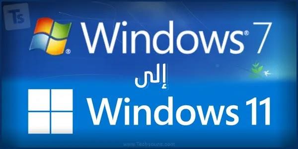 ترقية ويندوز 7 إلى ويندوز 11