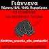Κατοχύρωση εξαμήνου χωρίς εξετάσεις ζητούν οι φοιτητές  Συγκέντρωση  διαμαρτυρίας την Πέμπτη στα Ιωάννινα