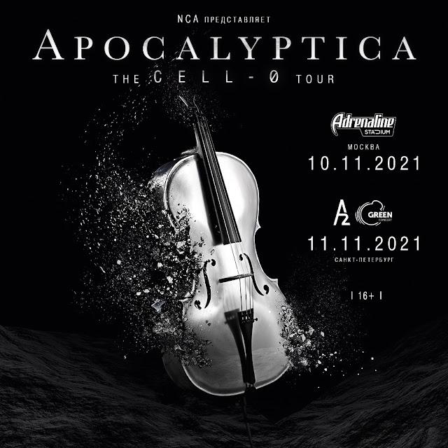 Apocalyptica в России