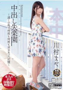 Gadis Abg Kawamura Maya Japan Memek Mulus
