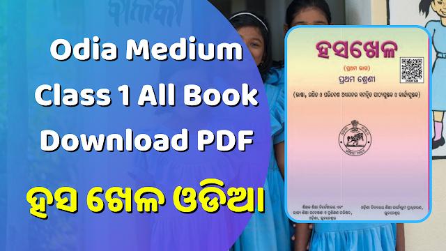Odia Medium Class 1 All Book Download PDF Hasa Khela Book 2021