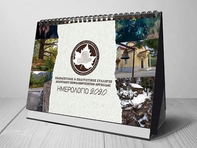 Έτοιμα τα ημερολόγια του νέου χρόνου από τον Σύλλογο Κεφαλόβρυσου Αργολίδας