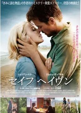 映画Safe Havenのポスター