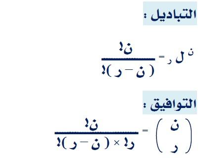 ما هى الفائدة من التباديل والتوافيق وما علاقة كلأ منهم بنظرية ذات الحدين Mathematics Problem Solving