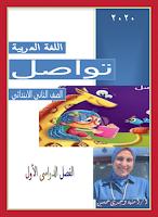 Arabic language memorandum for the second grade of primary school, first semester