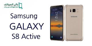 سعر ومواصفات Samsung Galaxy S8 Active عالم الهواتف
