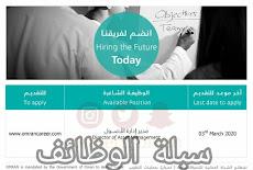 الاحد 23 / 2 / 2020 - شركة عمران - فرصة عمل شاغرة