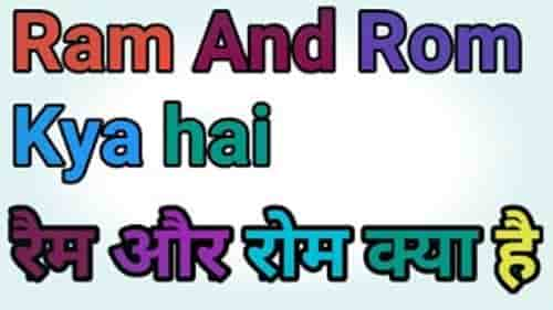 What is ram ,what is rom,ram and rom kya hai