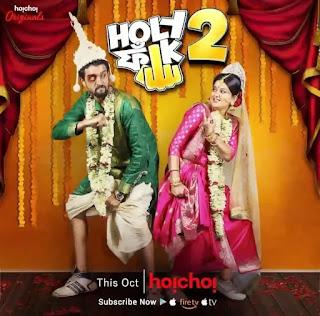 Watch & Download Holy Faak Full Movie/Episodes Online - Hoichoi, YouTube, Hotstar