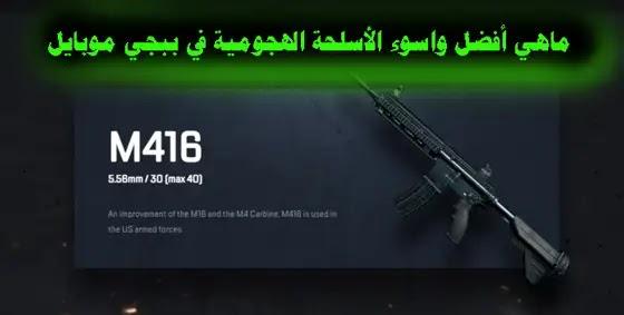 M416 ثاني أفضل سلاح في ببجي