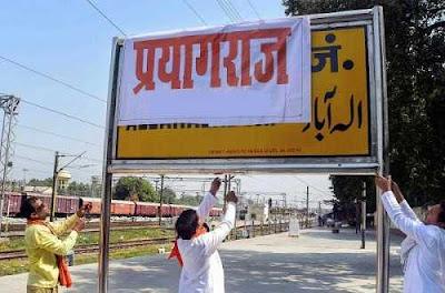 Allahabad is Now Prayagraj