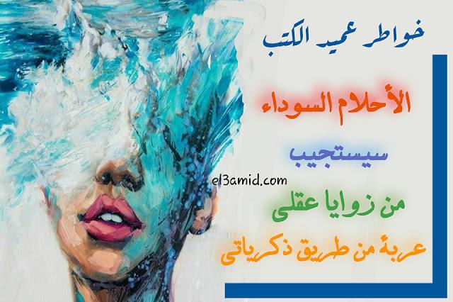 خواطر | كلمات عن الألم والخذلان ( ذكريات )