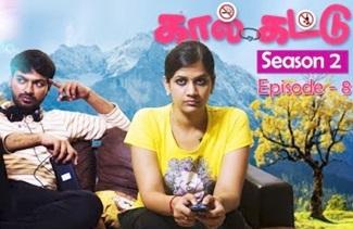 Kaal Kattu | S2 | E8| Tamil Web Series | Black Pasanga