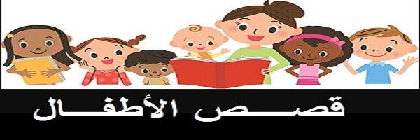 قصص أطفال قصيرة وطويلة للتحميل