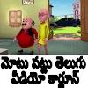 Motu Patlu Telgu Video Cartoon  [ మోటు పట్టు తెలుగు వీడియో కార్టూన్ ]   ᕦ( ͡° ͜ʖ ͡°)ᕤ I