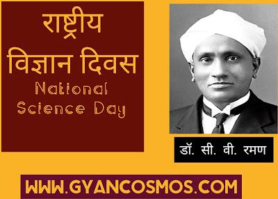 भारत का राष्ट्रीय विज्ञान दिवस 28 फरवरी को क्यों मनाया जाता है Indian National Science Day in Hindi रमन प्रभाव Raman Effect in Hindi