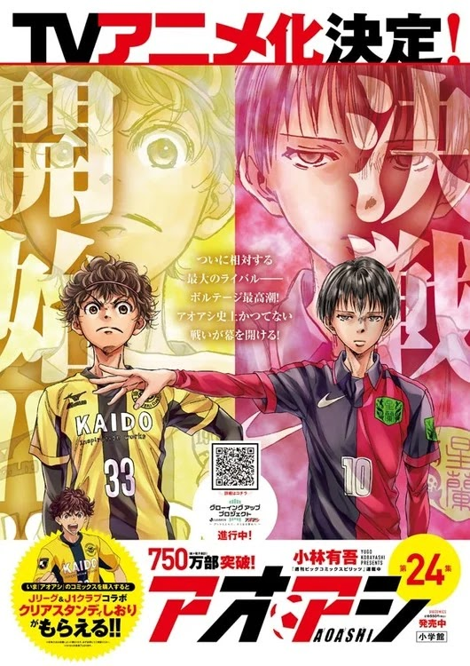 Aoashi Soccer de Yugo Kobayashi tendrá anime en 2022.