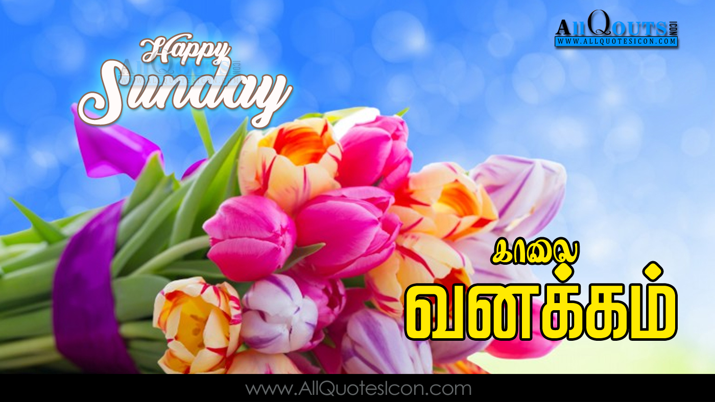 Happy Sunday Images Best Good Morning Quotations Greetings In Tamil