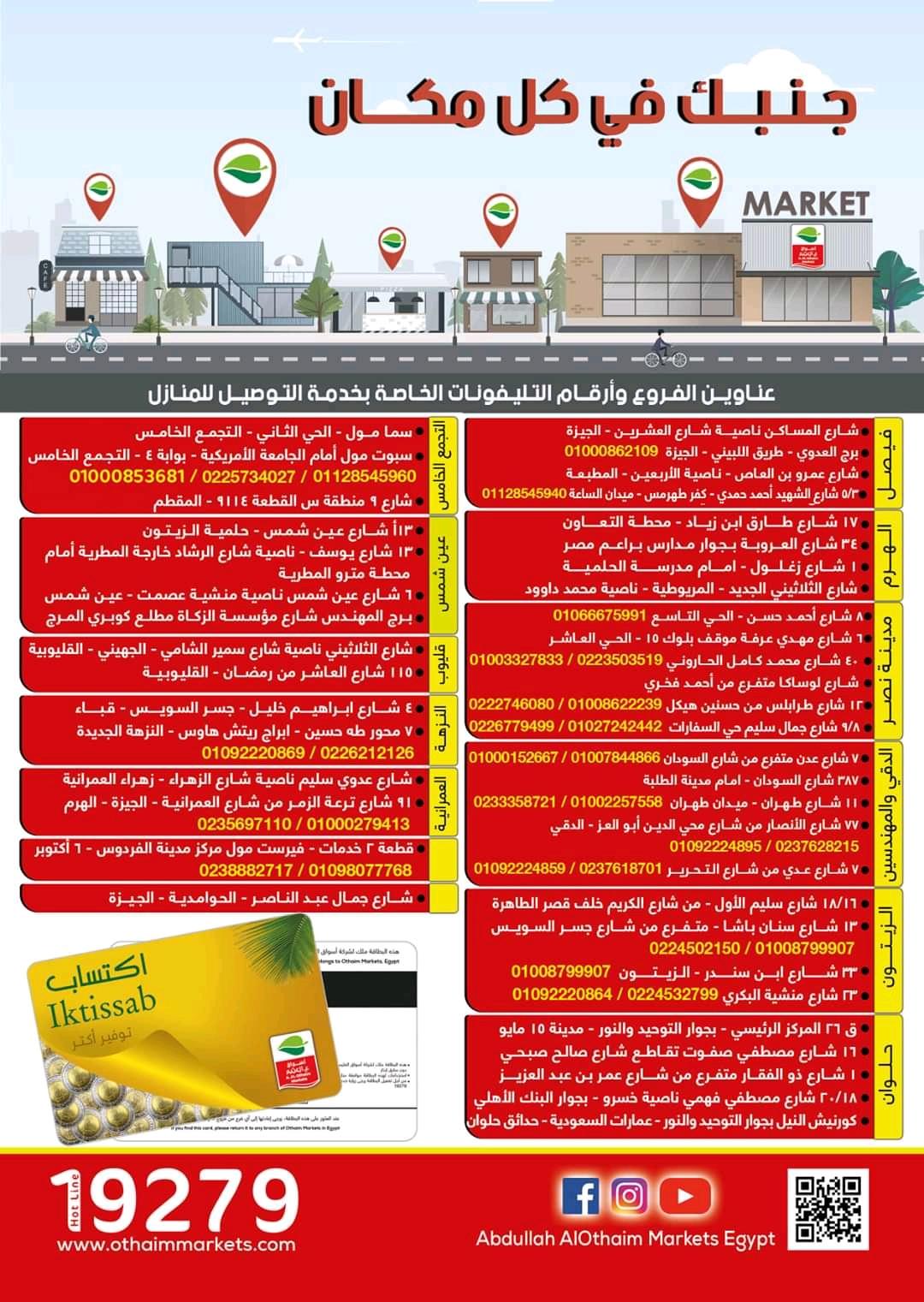 عروض العثيم مصر من 16 اكتوبر حتى 31 اكتوبر 2020 راجعين للمدرسة