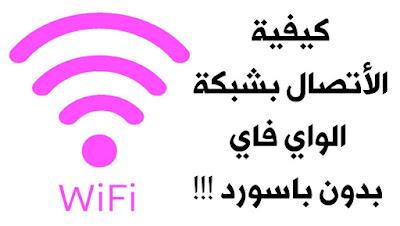 أفضل تطبيق للاتصال بشبكة wi-fi بدون روت