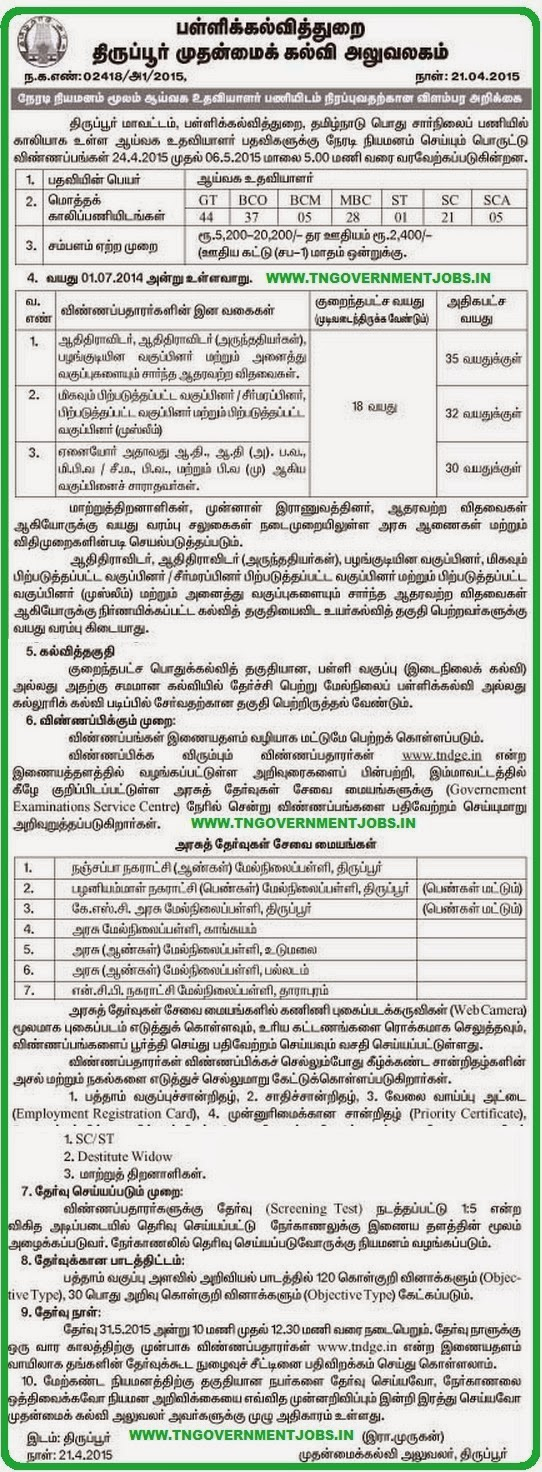 Thiruppur DEO Notification for Lab Assistant Recruitment (www.tngovernmentjobs.in)