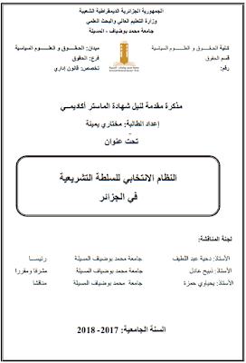 مذكرة ماستر: النظام الانتخابي للسلطة التشريعية في الجزائر PDF