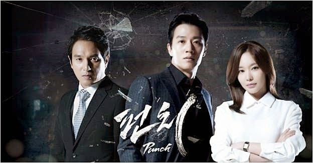 Korean Drama Series, Punch, Kim Rae Won, Kim Ah Joong (Sign), Jo Jae Hyun