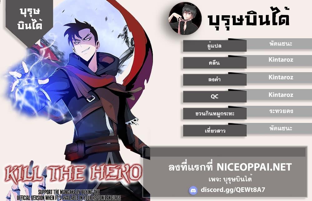 อ่านการ์ตูน Kill the Hero ตอนที่ 24 หน้าที่ 27