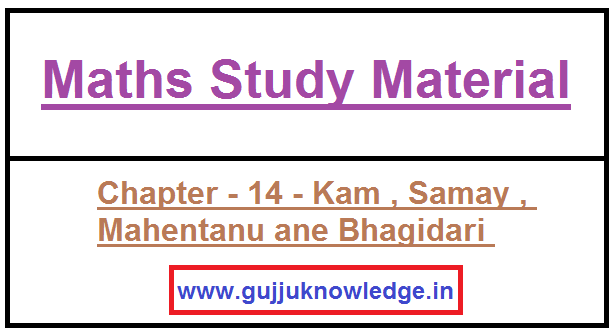 Chapter - 14 - Kam , Samay , Mahentanu ane Bhagidari