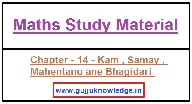 Maths Material In Gujarati PDF File Chapter - 14 - Kam , Samay , Mahentanu ane Bhagidari