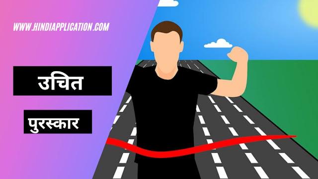 Fair award story in Hindi