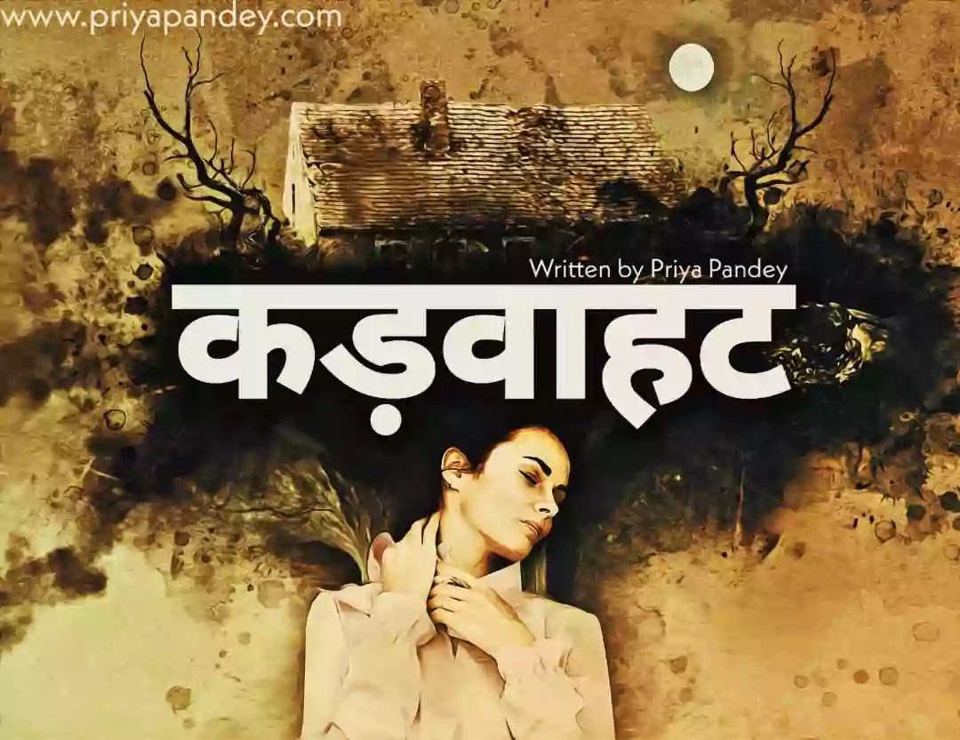 कड़वाहट Hindi Quotes of the day | Written By Priya Pandey