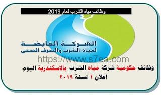 نشر وترويج وظائف  مياه الشرب إشعار علني رقم 1  لعام 2019