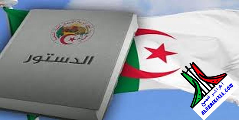 مسودة الدستور الجزائري الجديد