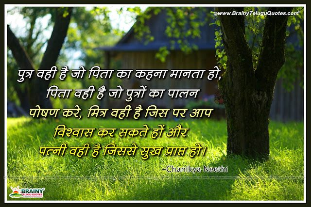 chanakya thoughts about love,chanakya thoughts in hindi,chanakya thoughts success,chanakya quotes on life,chanakya quotes pdf,chankya quotes on woman in hindi,chanakya quotes on king,chanakya quotes on love,chankya quotes on woman in hindi,chanakya quotes pdf,chanakya quotes in hindi for success,chanakya quotes in kannada,chanakya thoughts success,chanakya quotes on politics,chanakya quotes in telugu