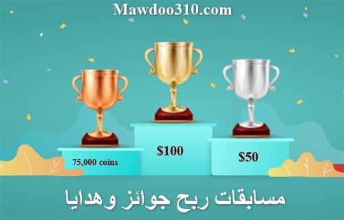 ربح جوائز وهدايا 2021 | ربح هواتف ذكية وجوائز مالية حقيقية قيمة مجاناً