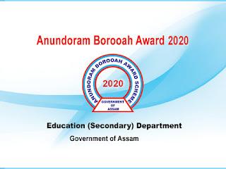 Anandoram Borooah Award