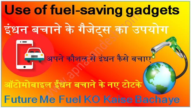 Use of fuel-saving gadgets इंधन बचाने के गैजेट्स का उपयोग