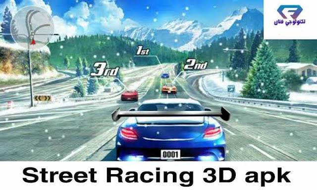 تحميل لعبة سباق الشوارع ستريت راسينغ ثري دي Street Racing 3D.apk كاملة اخر تحديث بدون نت