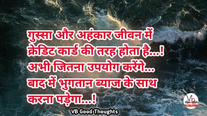 गुरुमंत्र - हिंदी प्रेरणादायक कहानी - Good Thoughts In Hindi On Life