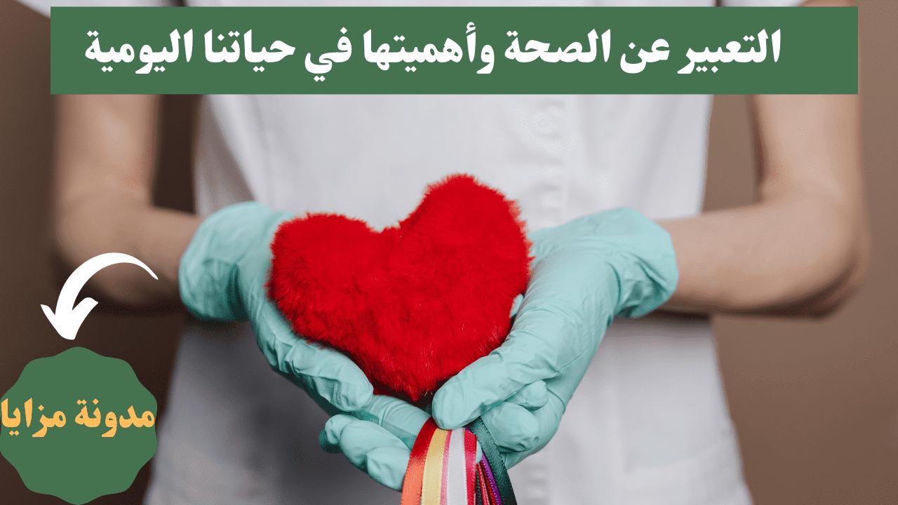 التعبير عن الصحة وأهميتها في حياتنا اليومية