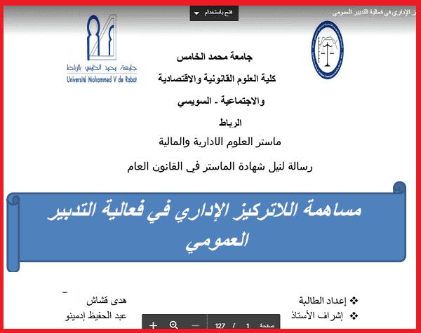رسائل ماستر في القانون الإداري المغربي حول اللاتركيز الإداري في فعالية التدبير العمومي