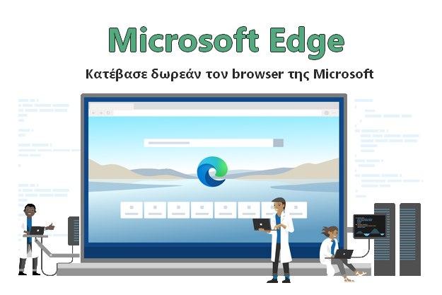 Κατέβασε δωρεάν τον Microsoft Edge