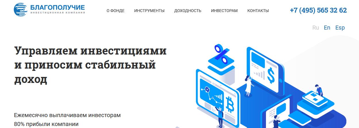 Мошеннический сайт blagofinance.com/Ru – Отзывы и информация